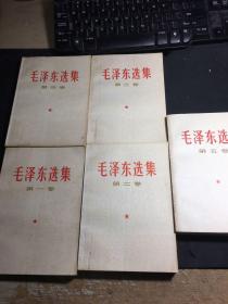 毛泽东选集 1-5卷(1-4卷1966年横排本上海第2次印刷 第五卷为1977年一版一印
