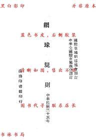 【复印件】网球规则-中华全国体育协进会-民国商务印书馆刊本