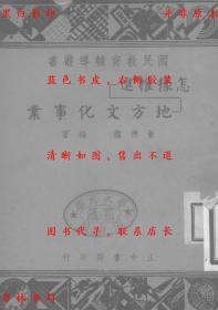【复印件】怎样推进地方文化事业-董德鉴-民国正中书局刊本