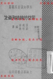 【复印件】男女的竞技和卫生-薛德焴 顾恒德-民国新亚书店刊本