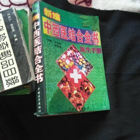 新编中西医结合诊疗全书.医生手册