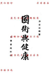 【复印件】国术与健康-沙古山-民国中华书局刊本