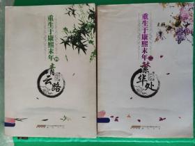 (馆藏)重生于康熙末年二 繁华处+四 青云路