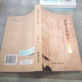 网络文学研究论文集