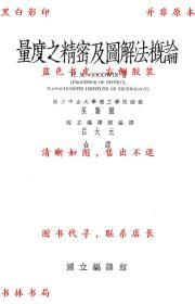 【复印件】量度之精密及图解法概论-古德温-民国商务印书馆刊本