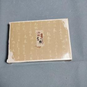 济南名泉  扑克牌  一盒(内装2副扑克,一副未拆封)