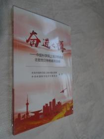 奋进之楫——中国科学院上海分院系统主题党日特色案例选编