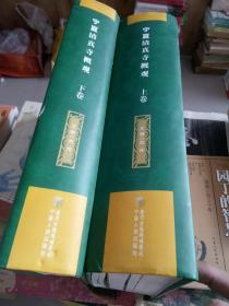 宁夏清真寺概观(上下)大厚重(9公斤)