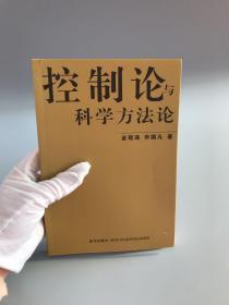控制论与科学方法论(2005年一版一印)