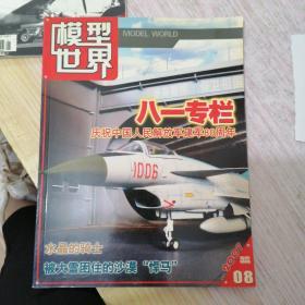 模型世界2007.08八专栏,庆祝中国人民解放军建军80周年