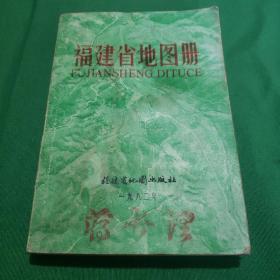 福建省地图册(1982年一版一印)