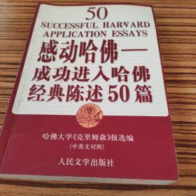 感动哈佛:成功进入哈佛经典陈述50篇(中英文对照)