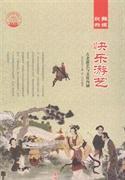 快乐游艺 : 古老游艺与文化内涵