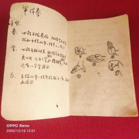 第一,二套军体拳手抄,手绘,稿本