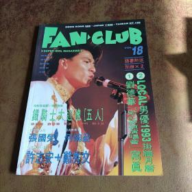 FAN-CLUB SUPER IDOL MAGAZINE VOL.18 【没有赠品】