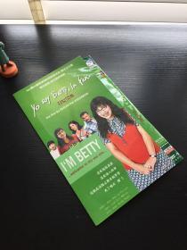 丑女贝蒂 DVD 2碟装
