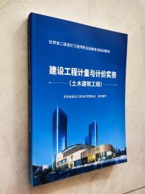 甘肃省二级造价工程师执业资格考试培训教材 /建设工程计量与计价实务 土木建筑工程