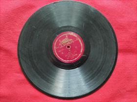 黑胶木唱片:豫剧(河南梆子)《西厢记》《白蛇传》