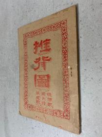 推背图(烧饼歌,藏头诗,铁冠数)02