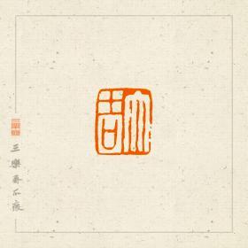 吉语印  篆刻  闲章  朱白文  印文  大吉