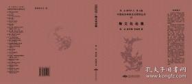 梅文化论集(16开精装 全一册 原箱装)