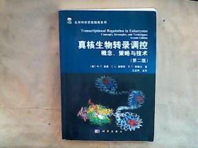 生命科學實驗指南系列·真核生物轉錄調控:概念、策略與技術(第2版)