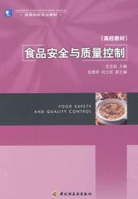 高等学校专业教材高校教材:食品安全与质量控制