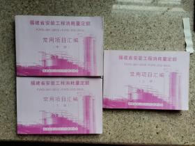 福建省安装工程消耗量定额 FJYD-301-2012~FJYD-312-2012 常用项目汇编(上中下册)