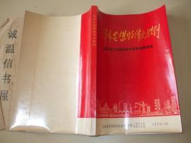 毛泽东思想的伟大胜利:山东省公交战线技术革新成果选编
