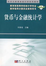 教育部高等學校統計學專業教學指導分委員會推薦用書:貨幣與金融統計學