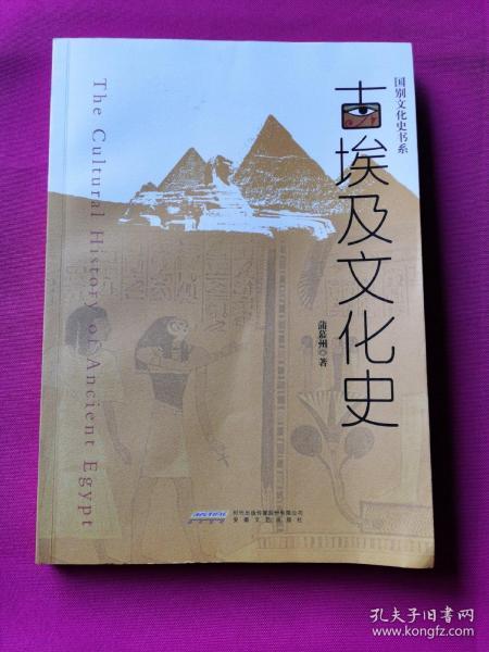 古埃及文化史