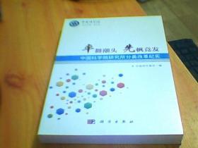率舞潮頭先帆競發——中國科學院研究所分類改革紀實  全新未拆封  品好 如圖