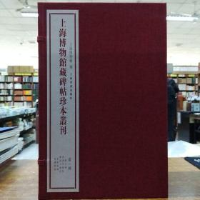 上海博物馆藏碑帖珍本丛刊(第一辑)