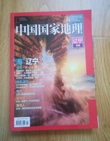 中国国家地理(2020-01)总第711期 辽宁专辑(上)