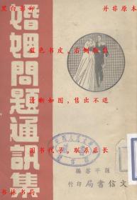 【复印件】婚姻问题通讯集-徐咏平-民国文信书局刊本