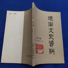 辽宁文史资料第十三辑