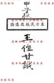 【复印件】东方民族改造论-张君俊-民国国学社出版部刊本
