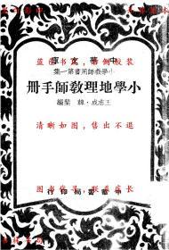【复印件】小学地理教师手册-王志成 韩棐-民国中华书局刊本