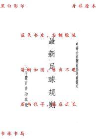 【复印件】最新足球规则-中华全国体育协进会-民国体育书局刊本