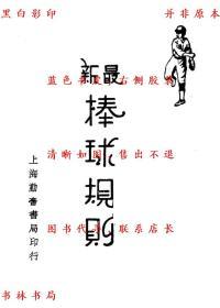 【复印件】最新棒球规则-中华全国体育协进会-民国勤奋书局刊本