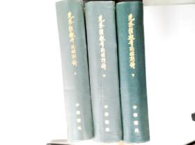 先秦汉魏晋南北朝诗 全三册  1984年12月第2次印