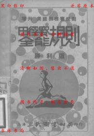 【复印件】最新注释田径赛全能规则-中国体育社-民国三民图书公司刊本