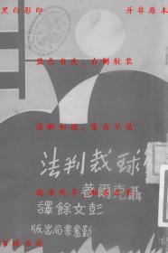 【复印件】篮球裁判法-聂克尔-民国勤奋书局刊本