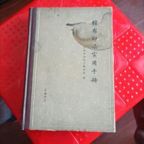 棉布印染实用手册