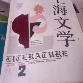 上海文学1986年第1/2/3/4/5/7/8/9期 上海文学1991年第2/4/5期 上海文学1983年第11期 上海文学1982年第9期