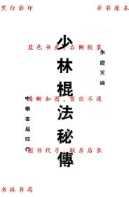 【复印件】少林棍法秘传-朱霞天-民国中华书局刊本