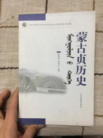 蒙古贞历史