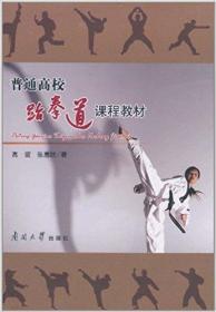 普通高校跆拳道课程教材