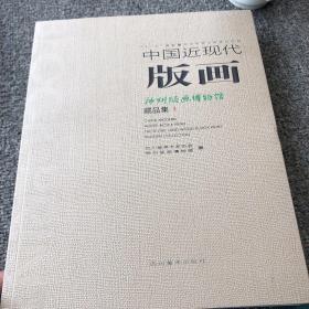 中国近现代  版画
