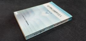 二手】大法官会议宪法解释析论-五南图书-林纪东-25开323页-1983初版-有画记7.5品0.55千克